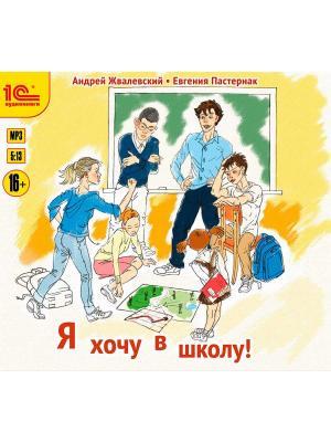 1С:Аудиокниги. Андрей Жвалевский. Евгения Пастернак. Я хочу в школу! (Digipack) 1С-Паблишинг. Цвет: белый