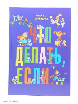 Что делать, если... Издательство АСТ. Цвет: синий