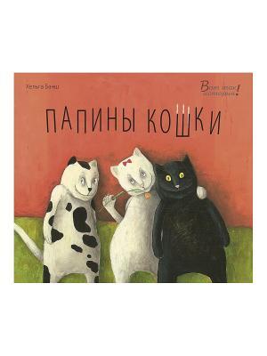 Папины кошки. Вот так история! Энас-Книга. Цвет: красный