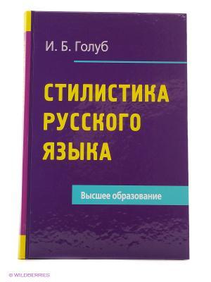 Стилистика русского языка АЙРИС-пресс. Цвет: фиолетовый