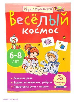 Игры с картинками. Весёлый космос (6-8 лет) АЙРИС-пресс. Цвет: красный, желтый, фиолетовый