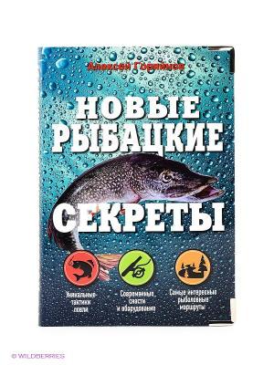Новые рыбацкие секреты Эксмо. Цвет: синий