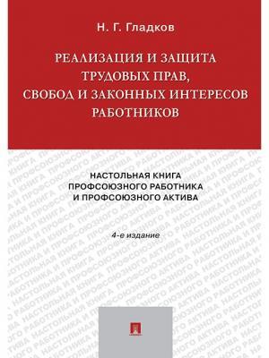 Реализация и защита трудовых прав, свобод законных интересов работников. Проспект. Цвет: белый