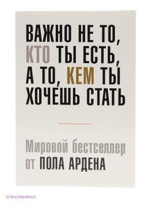 Важно не то, кто ты есть, а кем хочешь стать Издательство Манн, Иванов и Фербер. Цвет: белый