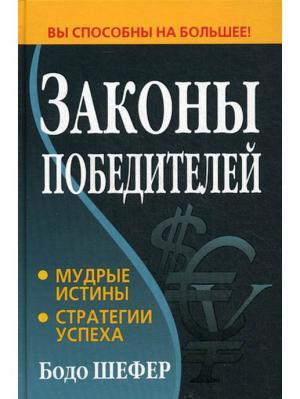 Законы победителей. 3-е изд Попурри. Цвет: белый