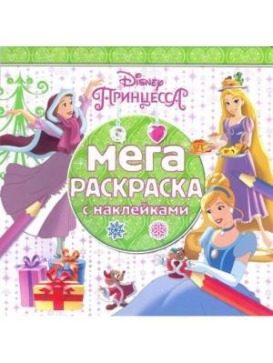 Принцессы. МРН № 1614. Мега-раскраска с наклейками. Эгмонт. Цвет: белый