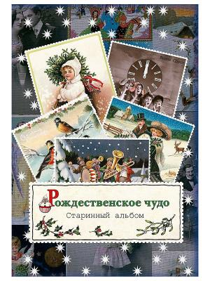 Рождественское чудо. Старинный альбом: альбом открыток Рипол-Классик. Цвет: белый