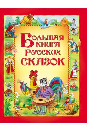 Большая книга русских сказок Росмэн. Цвет: none