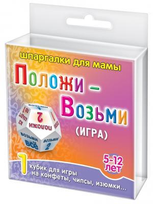 Положи-возьми (игра на терпение) 5-12 лет Шпаргалки для мамы. Цвет: фиолетовый