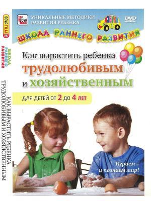Как вырастить ребенка трудолюбивым и хозяйственным от 2 до 4  лет Полезное видео. Цвет: белый, голубой