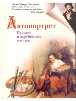 Автопортрет. Русские и зарубежные мастера Белый город. Цвет: белый
