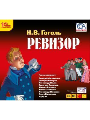 1С:Аудиокниги. Гоголь Н.В. Ревизор Digipack 1С-Паблишинг. Цвет: белый