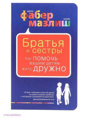 Братья и сестры. Как помочь вашим детям жить дружно Эксмо. Цвет: фиолетовый, красный