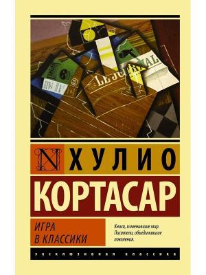 Игра в классики Издательство АСТ. Цвет: белый