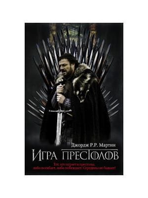 Игра престолов (новая картинка) Издательство АСТ. Цвет: белый