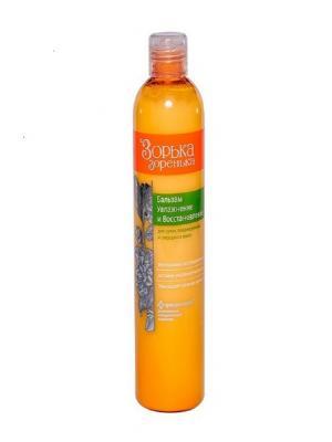 Бальзам-ополаскиватель Увлажнение и Восстановление для сухих, поврежденных секущихся волос Зорька-Зоренька. Цвет: оранжевый
