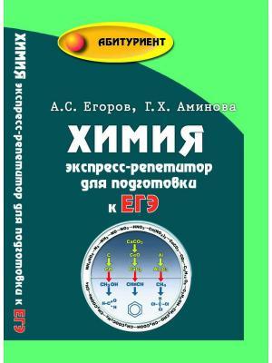 Химия: экспресс-репетитор для подготовки к ЕГЭ Феникс. Цвет: белый