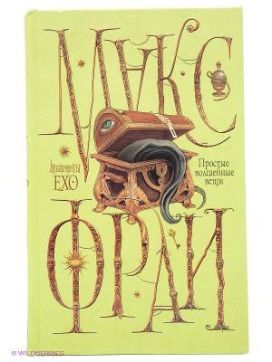 Простые волшебные вещи Издательство АСТ. Цвет: зеленый