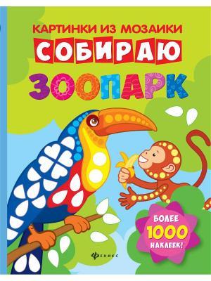 Собираю зоопарк: книга-картинка Феникс-Премьер. Цвет: белый