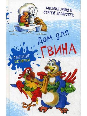 Дом для Гвина: юмористические рассказы и стихи Аквилегия-М. Цвет: белый