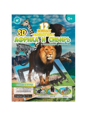 Книга 12 животных Африка и Сибирь DEVAR kids. Цвет: зеленый
