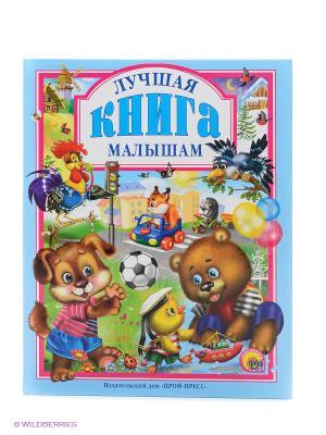 Лучшая книга малыша Проф-Пресс. Цвет: голубой
