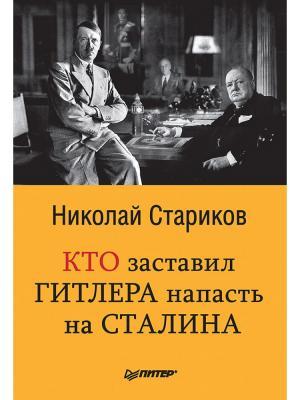 Кто заставил Гитлера напасть на Сталина ПИТЕР. Цвет: оранжевый