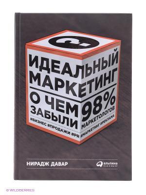 Идеальный маркетинг: О чем забыли 98% маркетологов Альпина Паблишер. Цвет: антрацитовый