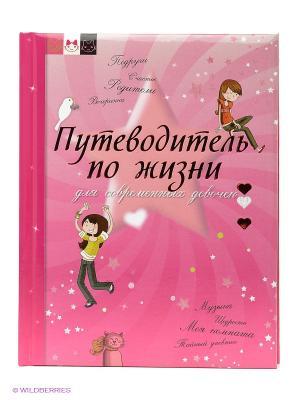 Путеводитель по жизни для современных девочек Эксмо. Цвет: розовый