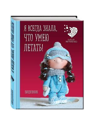 Подарочный недатированный ежедневник. Куклы Елены Гридневой Эксмо. Цвет: белый