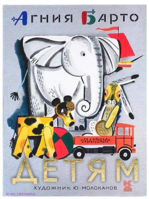 Детям Издательство АСТ. Цвет: серый, желтый, красный