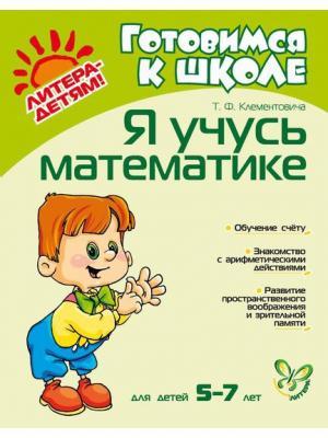 Комплект №13 Готовимся к школе Математика ИД ЛИТЕРА. Цвет: бежевый