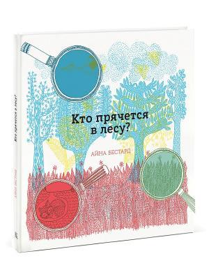Кто прячется в лесу? Издательство Манн, Иванов и Фербер. Цвет: зеленый