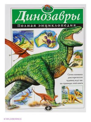 Динозавры. Полная энциклопедия Эксмо. Цвет: зеленый