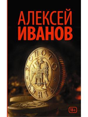 Золото бунта Издательство АСТ. Цвет: белый
