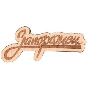 Значок  Х Waf Лого Запорожец. Цвет: бежевый,коричневый