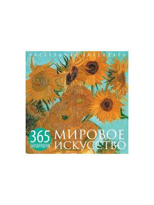 Мировое искусство. 365 шедевров. Календарь отрывной настольный (Буше) Эксмо. Цвет: синий