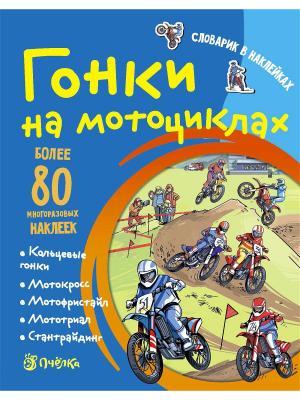 Гонки на мотоциклах. Словарик в наклейках АСТ-Пресс. Цвет: синий