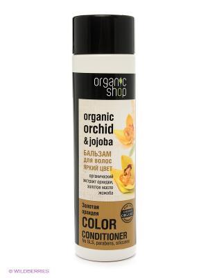 Бальзам для волос Золотая орхидая Organic Shop. Цвет: молочный