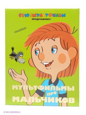 Мультфильмы про мальчиков Издательство АСТ. Цвет: салатовый