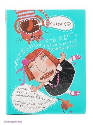 Сантехник, его кот, жена и другие подробности Издательство АСТ. Цвет: бирюзовый