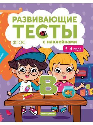 3-4 года: книжка с тестами и наклейками Феникс-Премьер. Цвет: белый