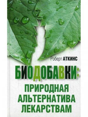 Биодобавки: природная альтернатива лекарствам. 3-е изд Попурри. Цвет: белый