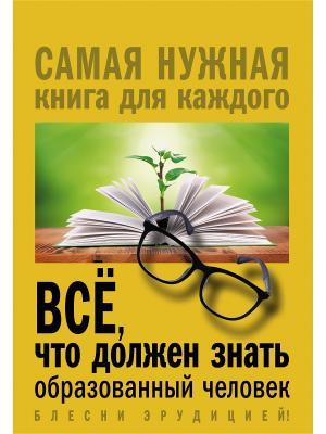 10 книг образованного человека полностью… Термобелье предназначено