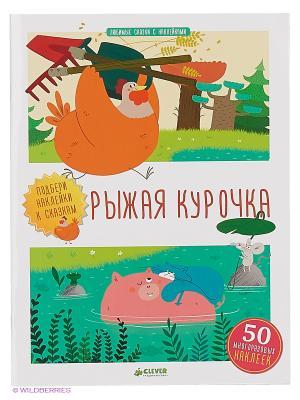 Любимые сказки с наклейками. Рыжая курочка Издательство CLEVER. Цвет: белый