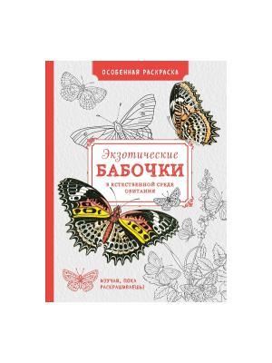 Особенная раскраска: Экзотические бабочки Эксмо. Цвет: белый
