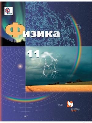 Физика. Базовый и углубленный уровни. 11 класс. Учебник. Вентана-Граф. Цвет: белый