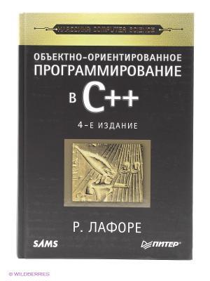 Объектно-ориентированное программирование в С++. Классика Computer Science ПИТЕР. Цвет: черный