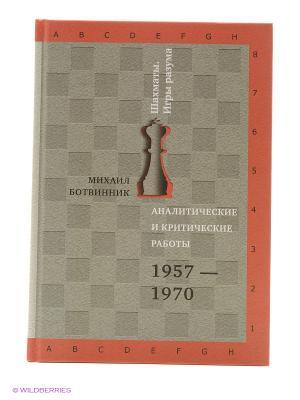 Аналитические и критические работы. 1957-1970 Рипол-Классик. Цвет: белый, светло-серый