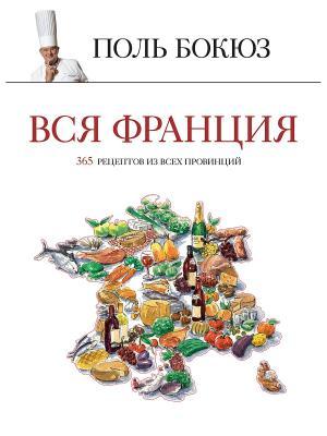 Вся Франция: 365 рецептов из всех провинций Издательство КоЛибри. Цвет: белый